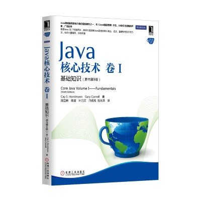 Java 核心技术(第9版)