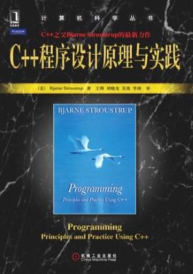 C++ 程序设计原理与实践