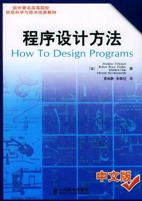 程序设计方法