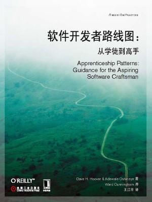 软件开发者路线图