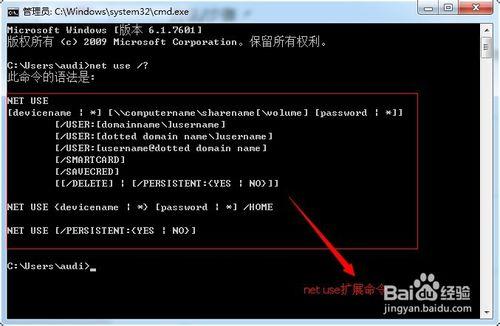 如何使用net use命令解析网络映像