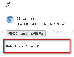 Chromium39.0.2171.71(64bit)